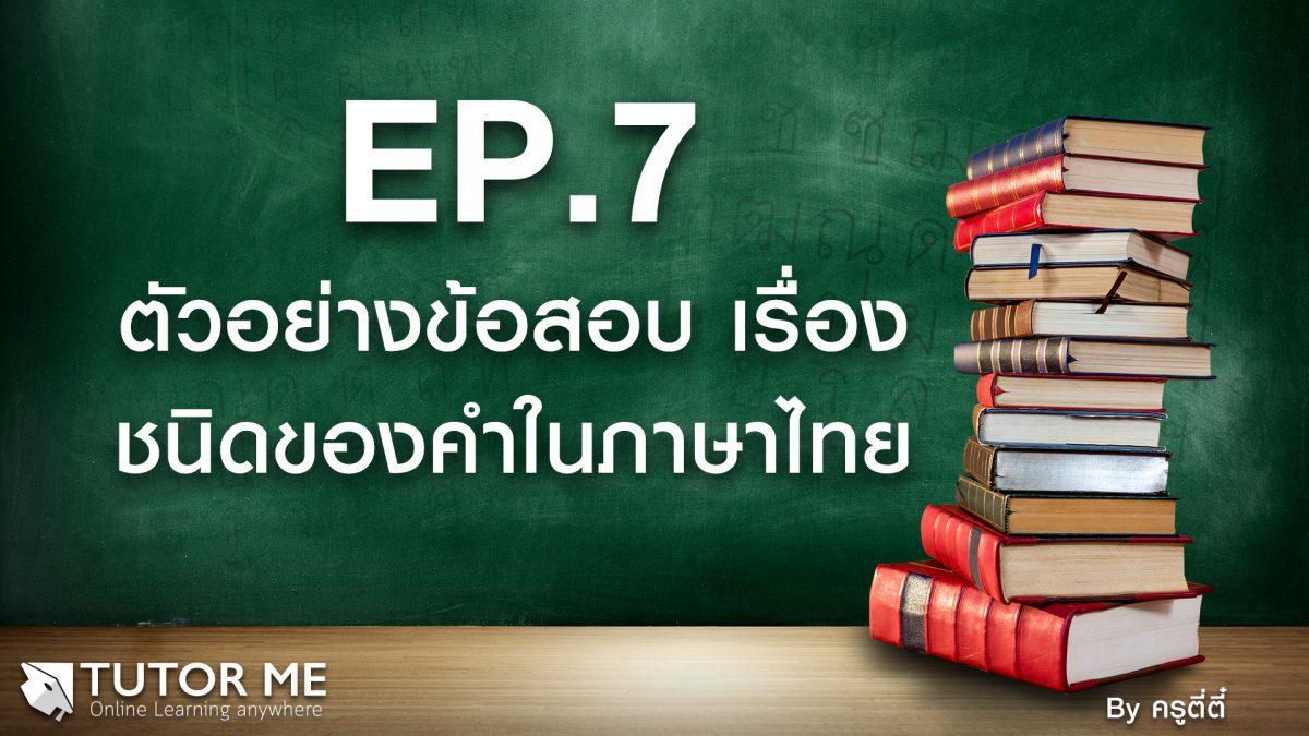 EP 7 ตัวอย่างข้อสอบ เรื่อง ชนิดของคำในภาษาไทย