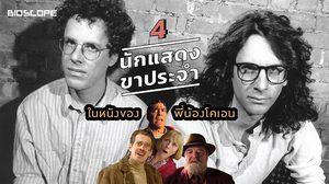 4 นักแสดงขาประจำในหนังของพี่น้องโคเอน