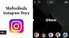 เทคนิคการใช้ Instagram วิธีแท็กเพื่อนใน Instagram Story ของคุณ