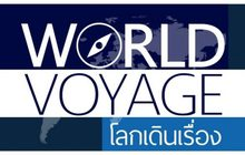 World Voyage โลกเดินเรื่อง