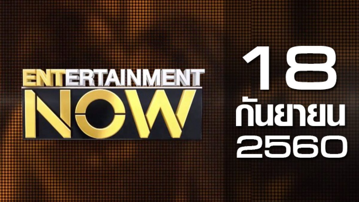Entertainment Now 18-09-60