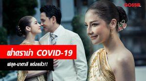 ภาพหวานจุใจ! ฟลุค เกริกพล – นาตาลี เจียรวนนท์ ฝ่าวิกฤต COVID-19 เข้าพิธีแต่งงาน!