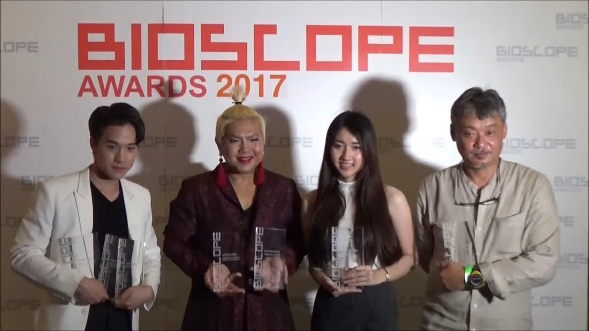 บรรยากาศงานประกาศผลรางวัล BIOSCOPE Awards 2017
