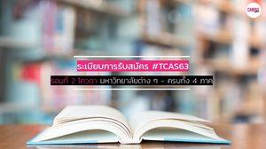 TCAS63 - 2