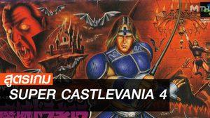 สูตรเกม SUPER CASTLEVANIA 4 [SFC]