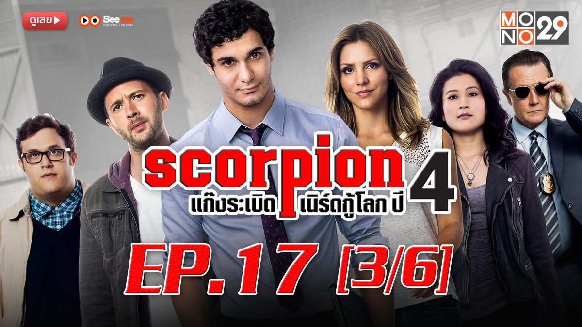Scorpion แก๊งระเบิด เนิร์ดกู้โลก ปี 4 EP.17 [3/6]