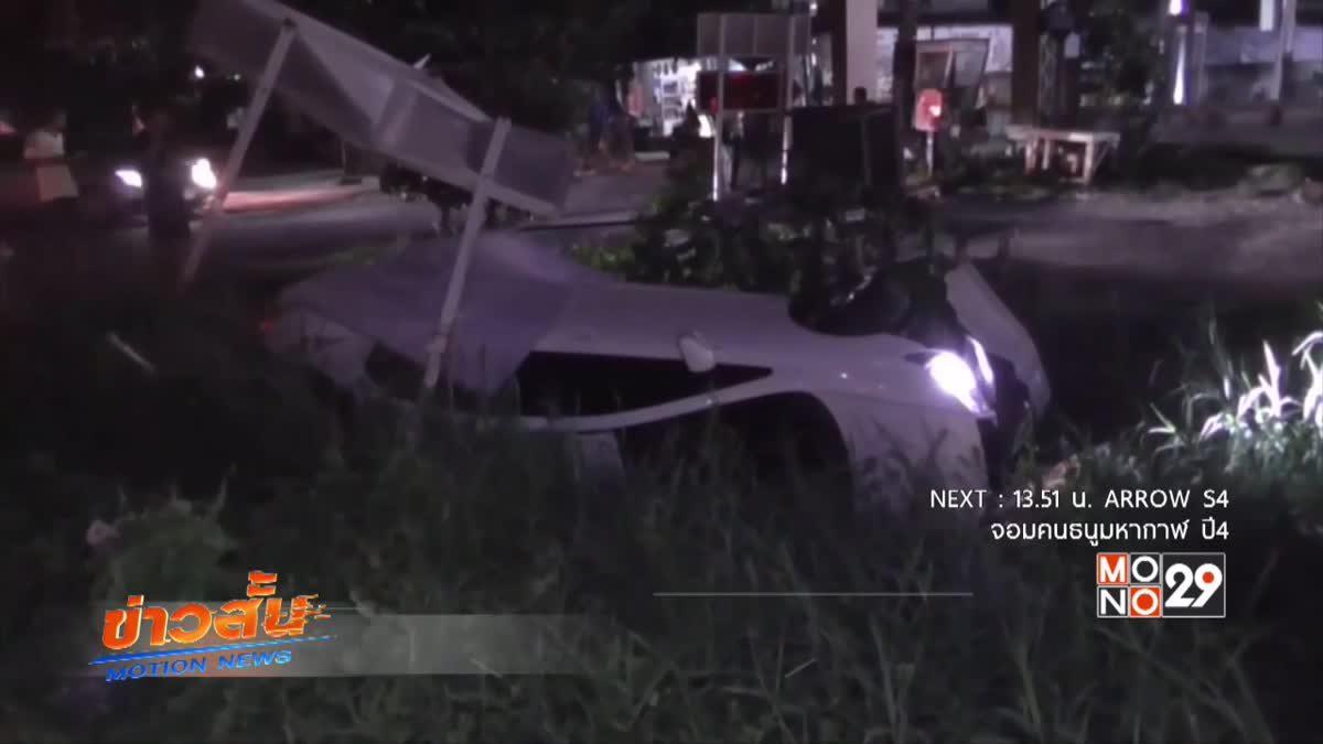 รถเก๋งเลี้ยวยูเทิร์นหักหลบรถอีกคันตกร่องกลางถนน