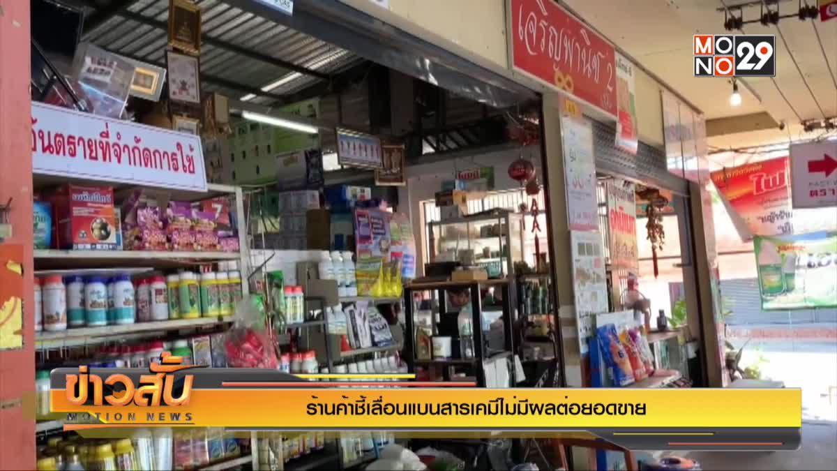 ร้านค้าชี้เลื่อนแบนสารเคมีไม่มีผลต่อยอดขาย