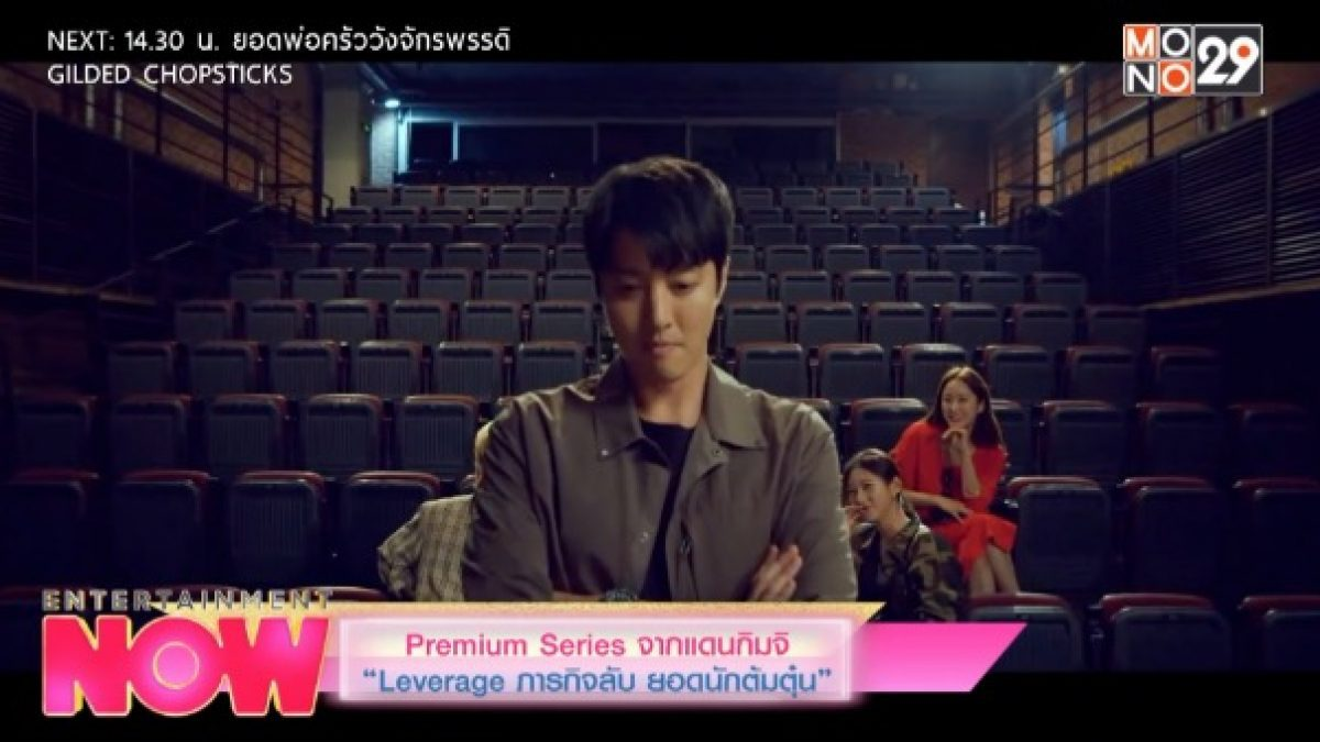 "Premium Series จากแดนกิมจิ ""Leverage ภารกิจลับ ยอดนักต้มตุ๋น"""