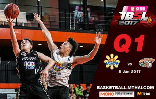 การแข่งขันบาสเกตบอล TBSL2017 คู่ที่5 Kabayan (Philippin) VS Hitech Q1 8/01/60