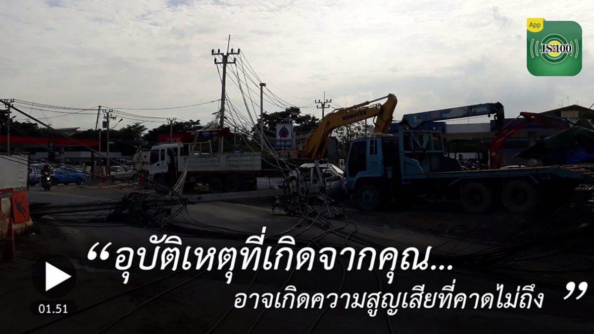 อุบัติเหตุที่เกิดจากคุณ...อาจเกิดความสูญเสียที่คาดไม่ถึง