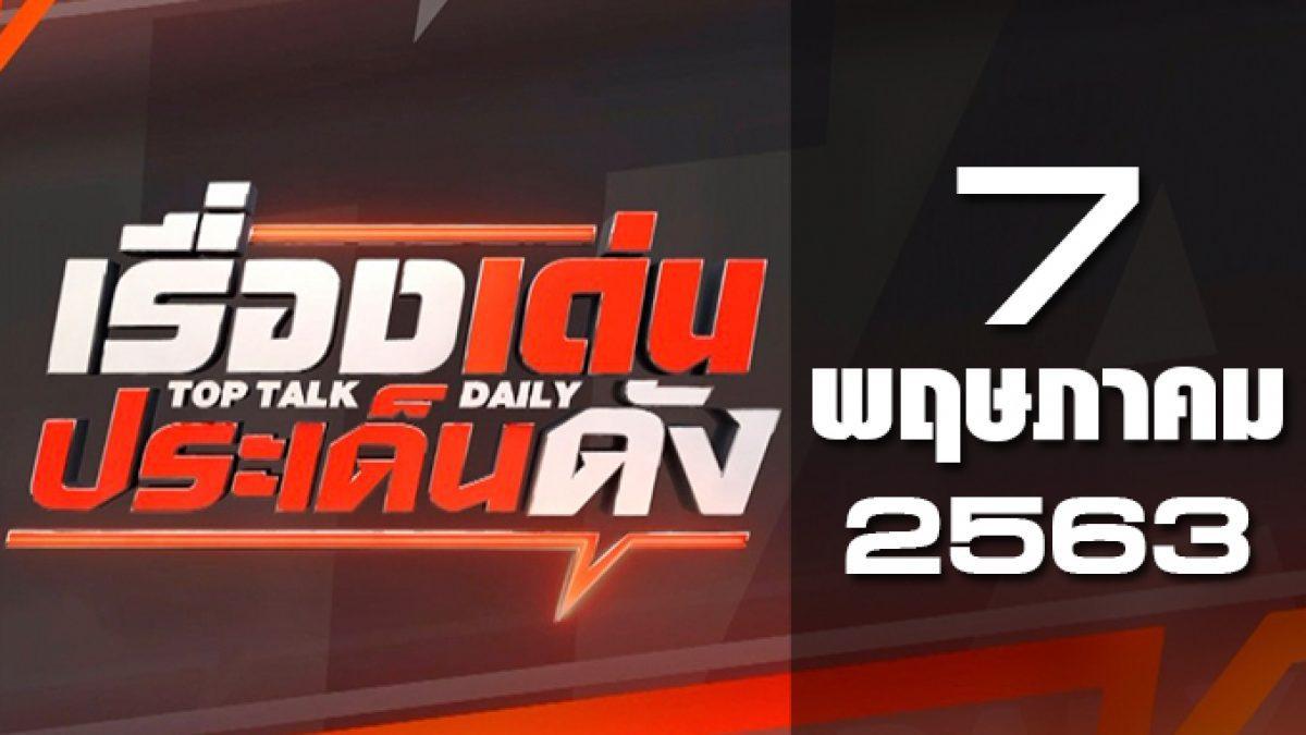 เรื่องเด่นประเด็นดัง Top Talk Daily 07-05-63