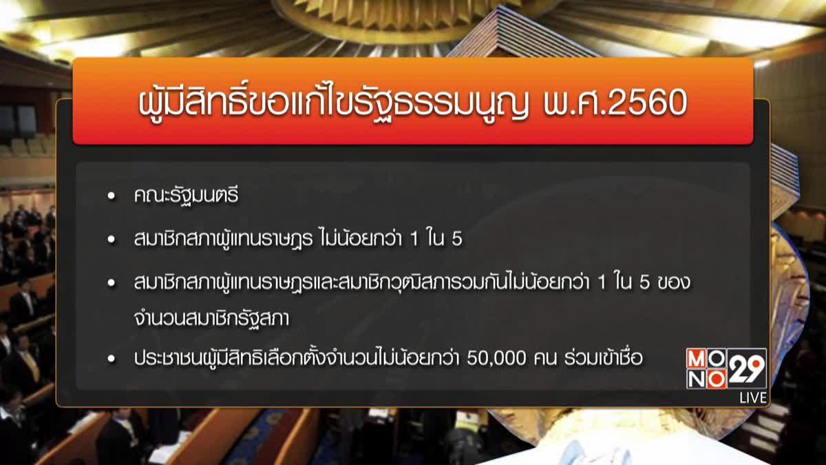 เปิดกระบวนการการแก้รัฐธรรมนูญ 60