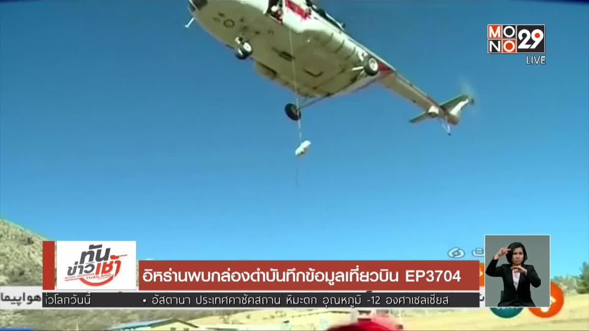 อิหร่านพบกล่องดำบันทึกข้อมูลเที่ยวบิน EP3704