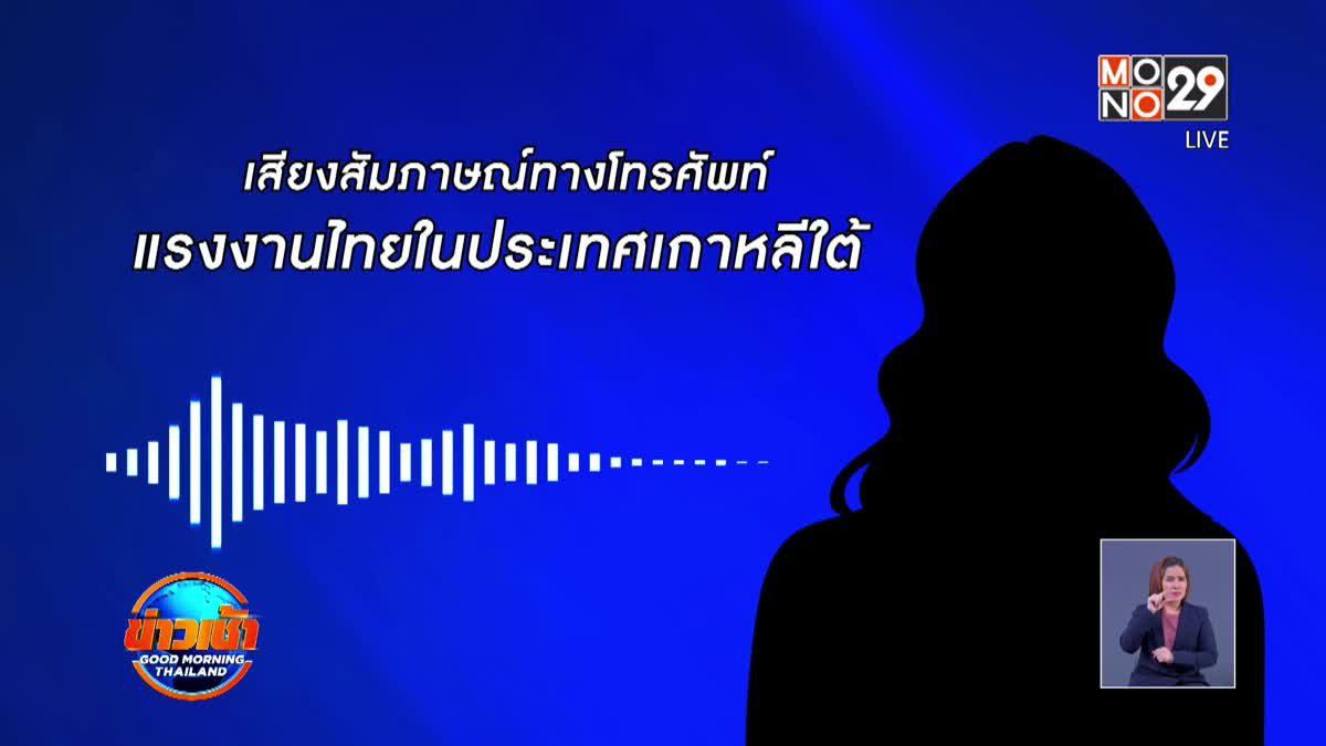 """""""ผีน้อย"""" วอนรัฐบาลดูแล-คัดกรองคนขอกลับไทย"""