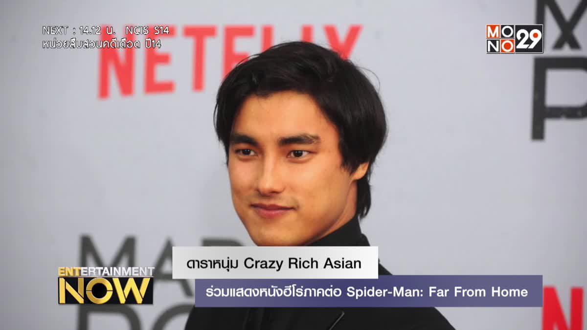 ดาราหนุ่ม Crazy Rich Asian ร่วมแสดงหนังฮีโร่ภาคต่อ Spider-Man: Far From Home