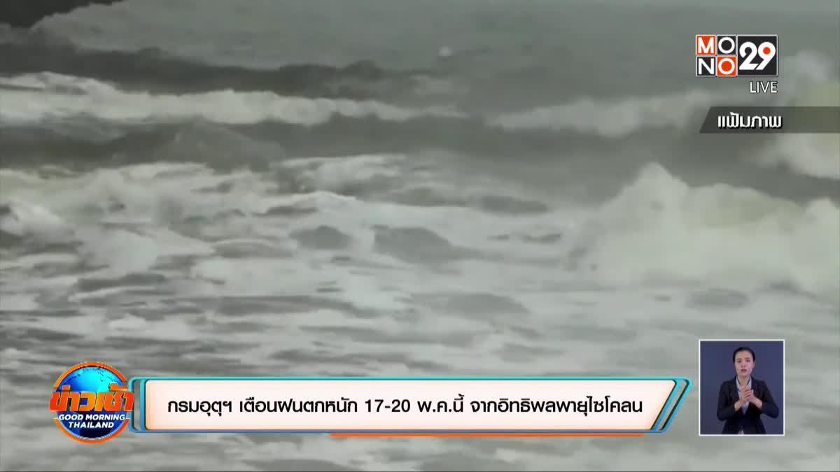 กรมอุตุฯ  เตือนฝนตกหนัก 17-20 พ.ค.นี้ จากอิทธิพลพายุไซโคลน