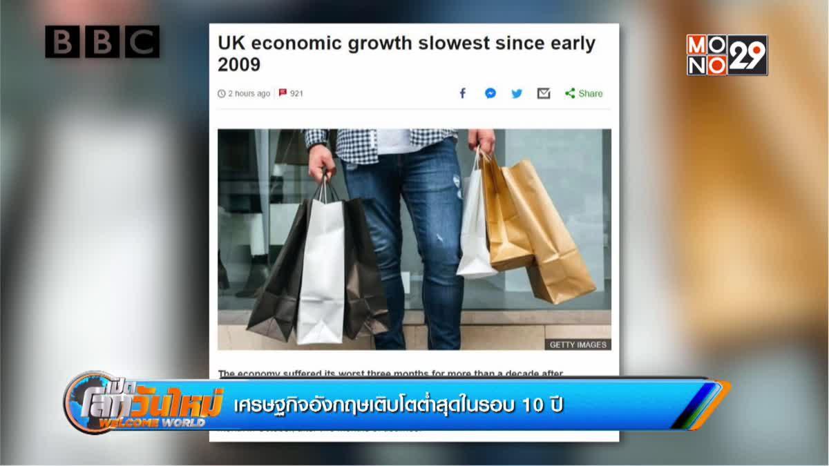 เศรษฐกิจอังกฤษเติบโตต่ำสุดในรอบ 10 ปี
