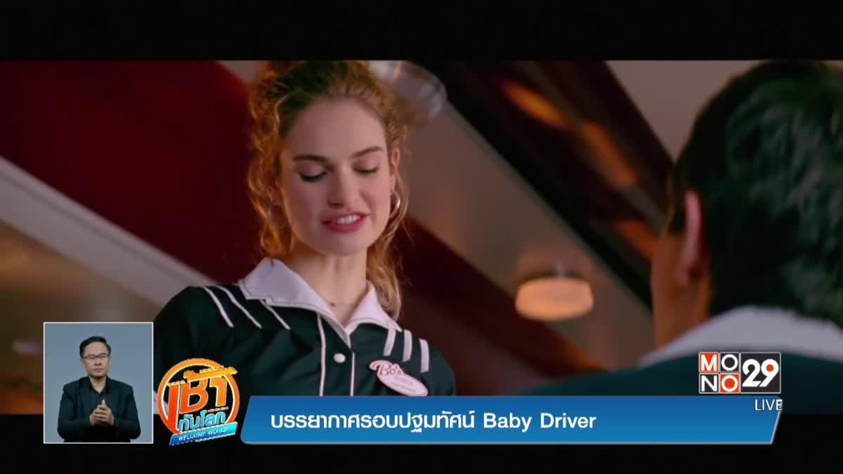 บรรยากาศรอบปฐมทัศน์ Baby Driver