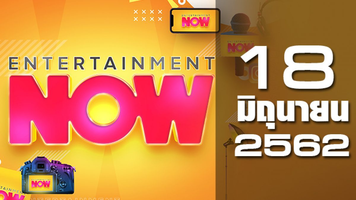 Entertainment Now Break 1 18-06-62