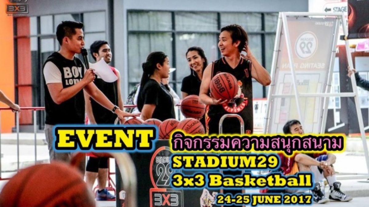 """กิจกรรม ความสนุกสนาน การเเข่งขัน Stadium29 3X3 Basketball """"Summer War"""" ประชาชนทั่วไป Group2 (24-25 June 2017)"""