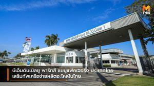 บีเอ็มดับเบิลยู พาร์ทส์ แมนูแฟคเจอริ่ง ประเทศไทย เสริมทัพเครือข่ายผลิตอะไหล่ในไทย