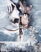 The Warrior and The Wolf : ศึกรบจอมทัพ ศึกรักจอมใจ