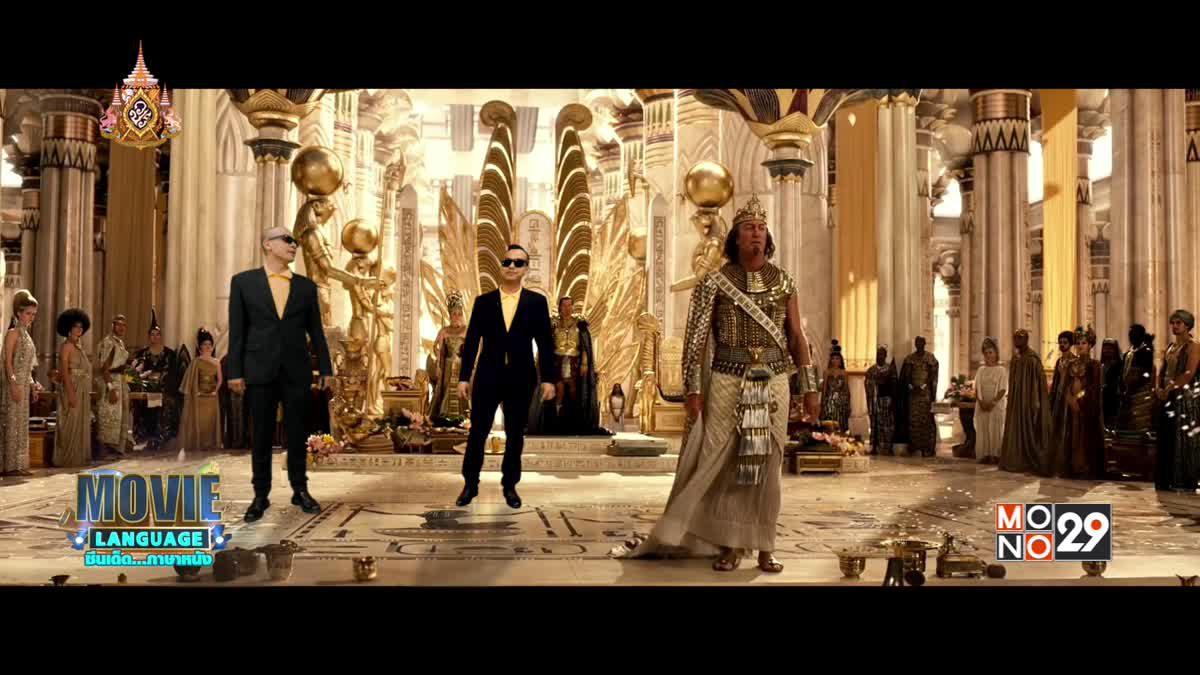 Movie Language ซีนเด็ดภาษาหนัง จากภาพยนตร์เรื่อง Gods of Egypt