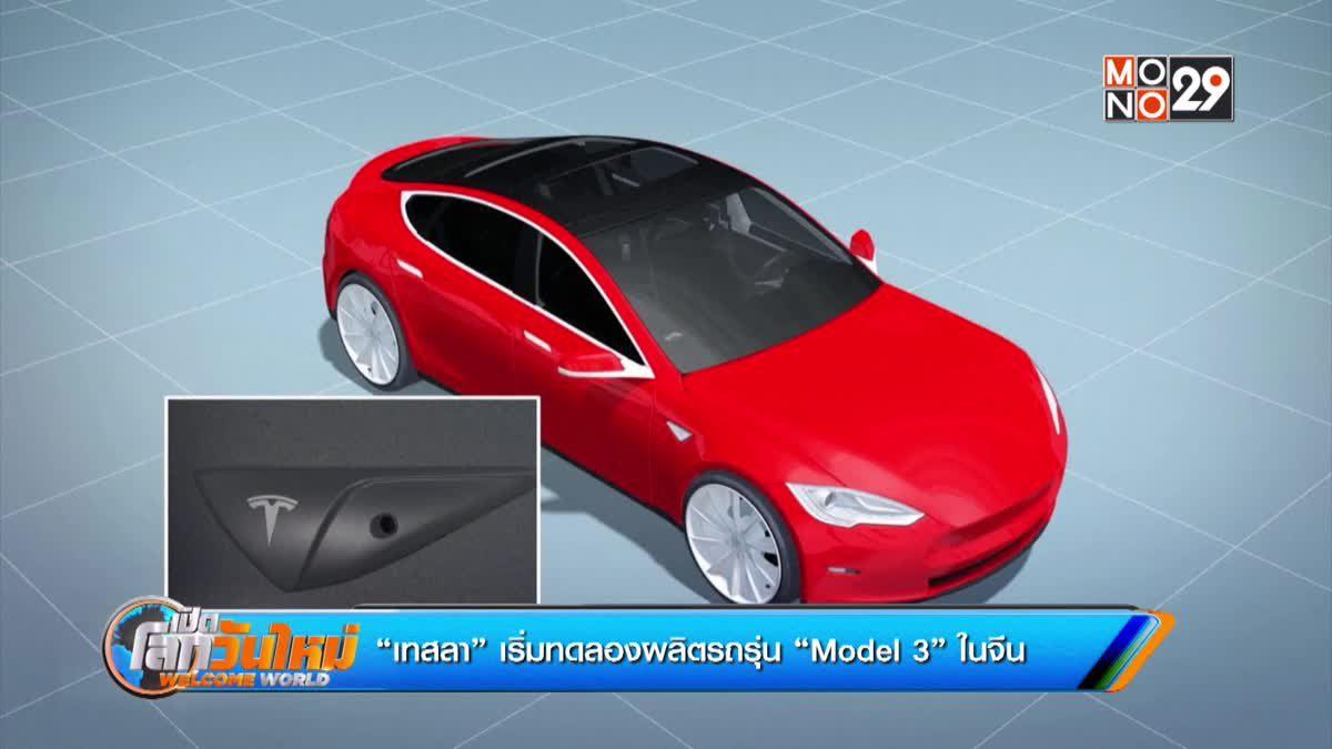 """""""เทสลา"""" เริ่มทดลองผลิตรถรุ่น """"Model 3"""" ในจีน"""