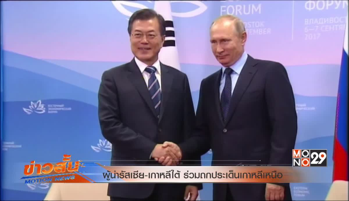 ผู้นำรัสเซีย-เกาหลีใต้ ร่วมถกประเด็นเกาหลีเหนือ