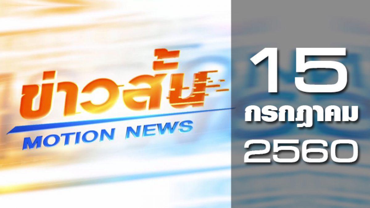 ข่าวสั้น Motion News Break 2 15-07-60
