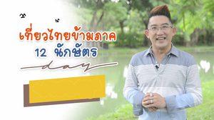 เที่ยวไทยข้ามภาค ตาม 12 ปีนักษัตร ให้รวย ให้เฮง ให้ประสบความสำเร็จ แนะนำโดย อ.คฑา