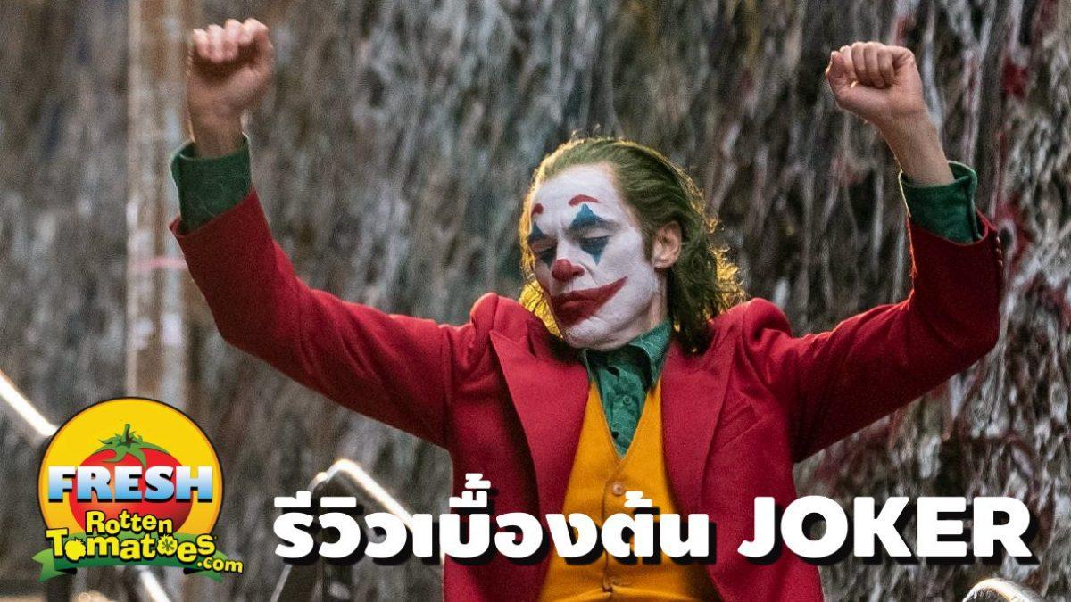 อัพเดทข่าวหนัง Joker + New Mutants + Harley Quinn