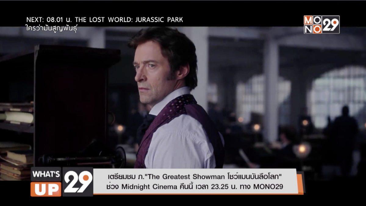 """เตรียมชม ภ.""""The greatest Showman โชว์แมนบันลือโลก"""" ช่วง Midnight Cinema คืนนี้ เวลา 23.25 น. ทาง MONO29"""