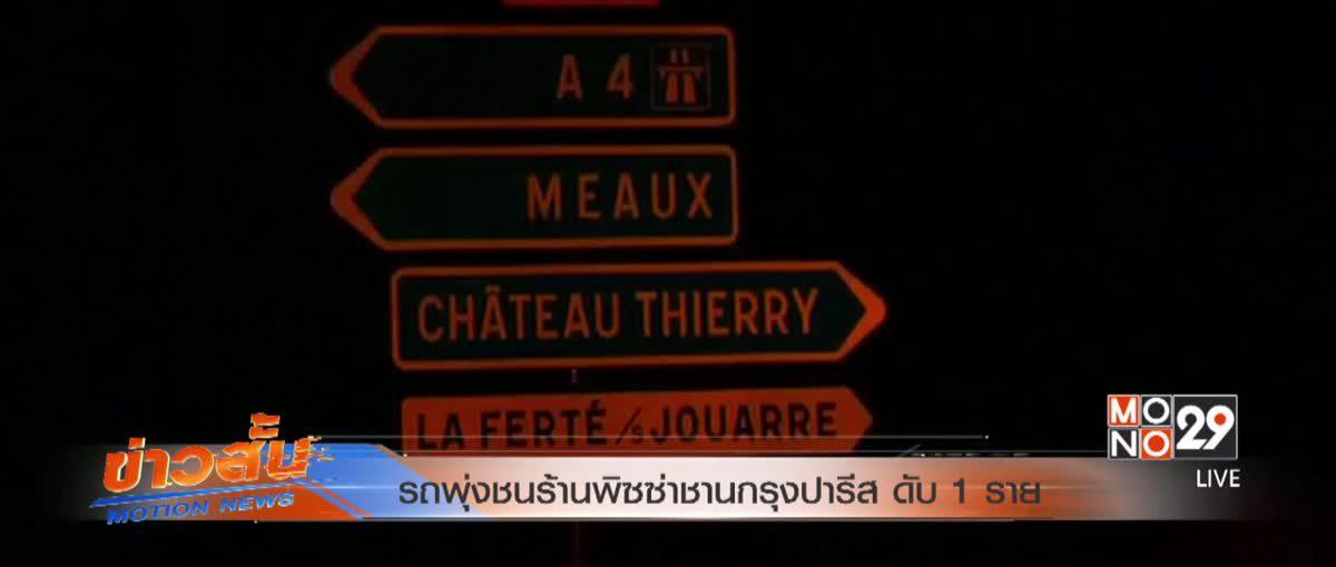 รถพุ่งชนร้านพิซซ่าชานกรุงปารีส ดับ 1 ราย