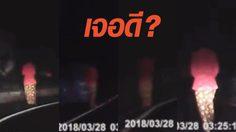ใส่เกียร์อาร์แทบไม่ทัน ! คลิปหลอนเจอหญิงคนเดิมซ้ำ ๆ ริมถนนกลางดึก ก่อนยืนขวางหน้ารถ