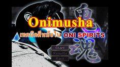 Onimusha เทคนิคตีหม้อให้ปลดล็อคโหมด Ultimate