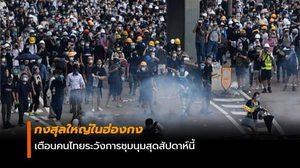 กงสุลใหญ่ในฮ่องกง เตือนคนไทยระวังการชุมนุมสุดสัปดาห์นี้