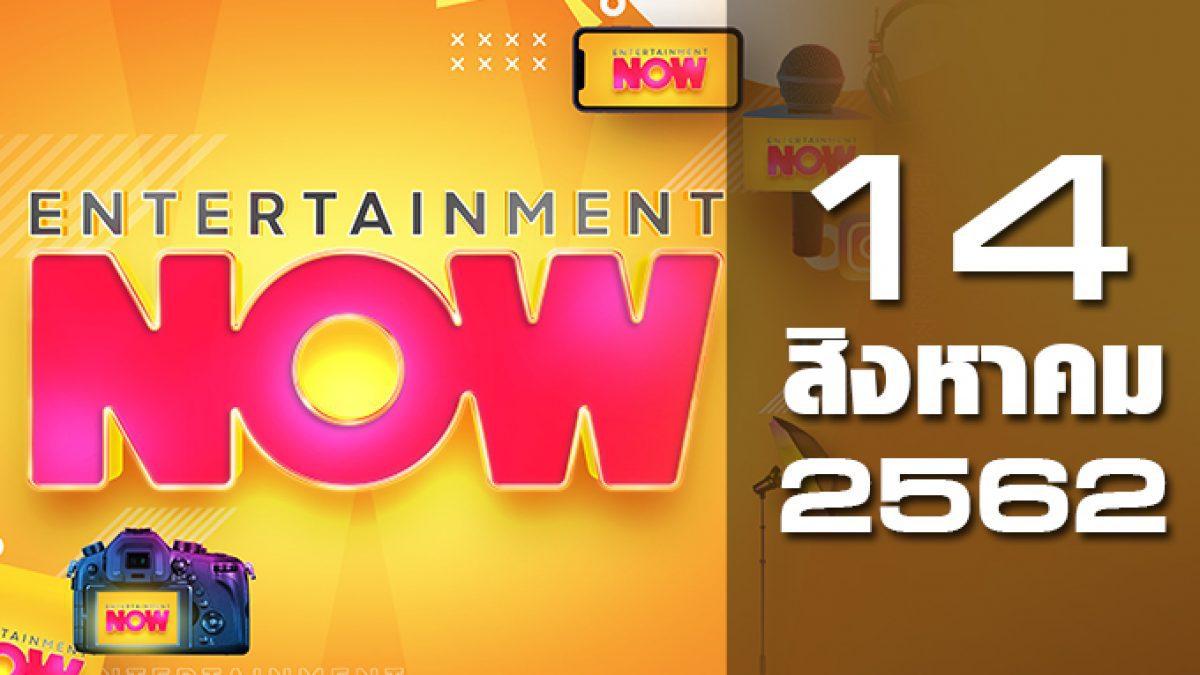 Entertainment Now Break 2 14-08-62