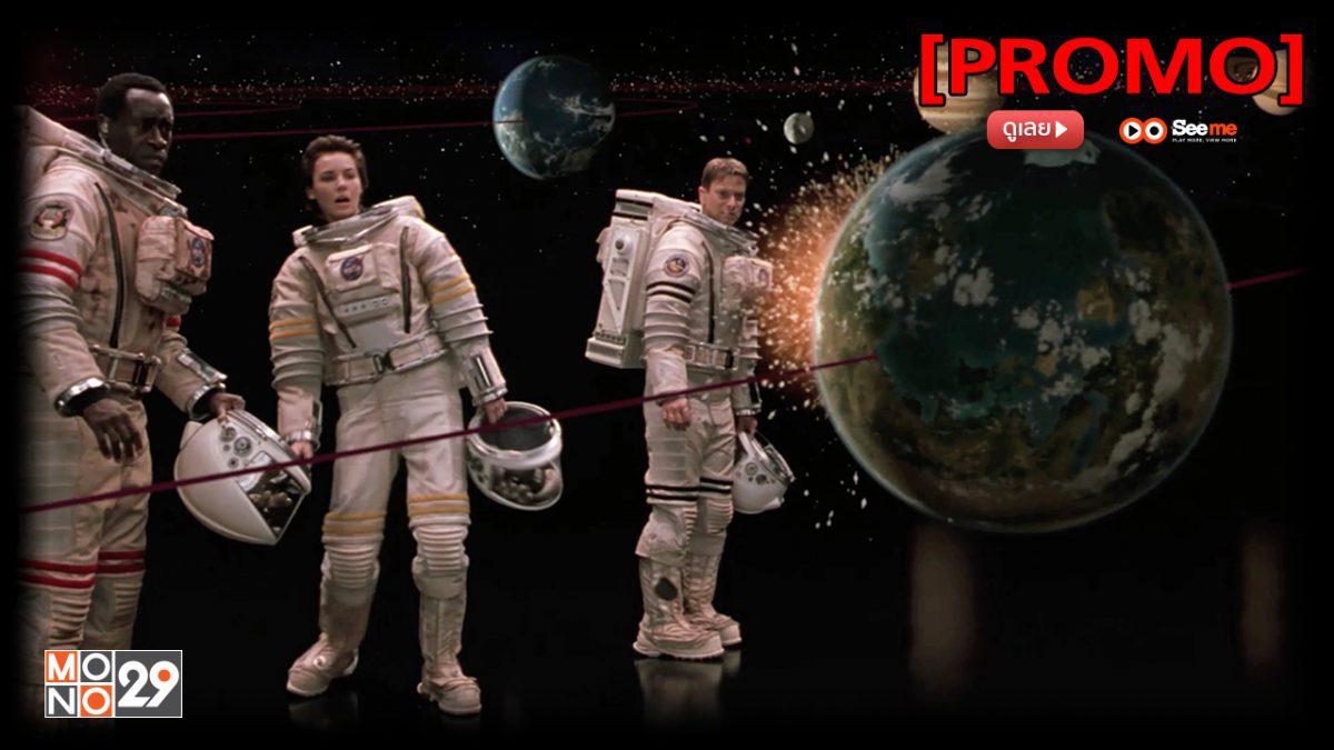 Mission to Mars ฝ่ามหันตภัยดาวมฤตยู [PROMO]