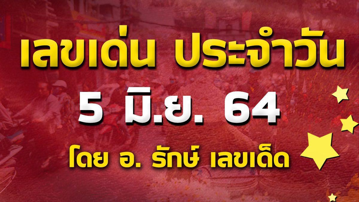 เลขเด่นประจำวันที่ 5 มิ.ย. 64 กับ อ.รักษ์ เลขเด็ด