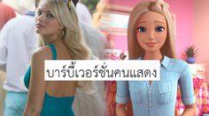 มาร์โกต์ ร็อบบี เตรียมรับบทนำเป็นตุ๊กตาบาร์บี้ในหนังฉบับคนแสดง Barbie Movie