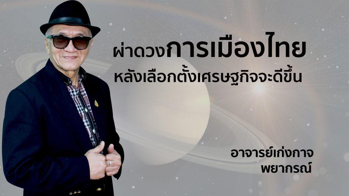 ผ่าดวงการเมืองไทย!!! หลังเลือกตั้งเศรษฐกิจจะดีขึ้น