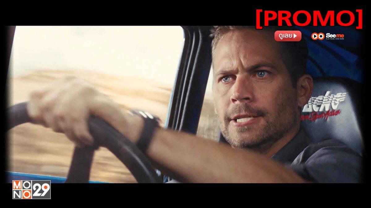 Fast & Furious 6 เร็ว..แรงทะลุนรก 6 [PROMO]