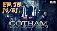 Gotham อัศวินรัตติกาลเปิดตํานานเมืองค้างคาว ปี 4 EP.18