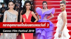 สาวไทยยืนหนึ่ง!! เก็บตกสีสันบนพรมแดงเทศกาลหนังเมืองคานส์ วันที่ 3