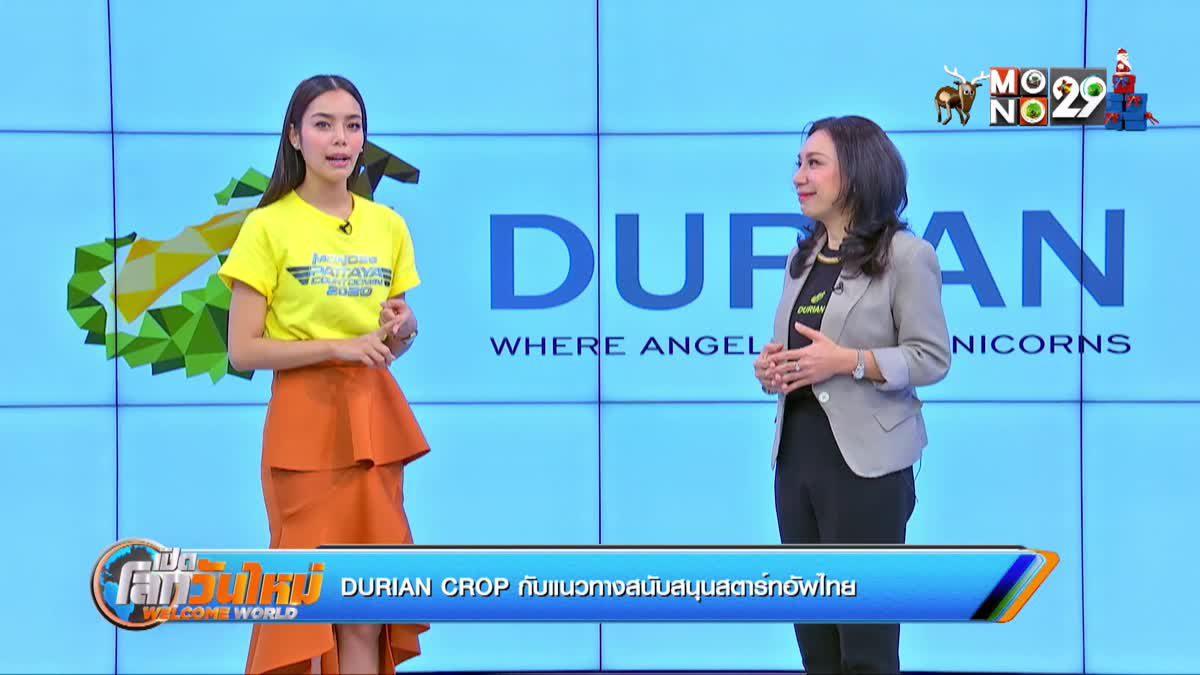 Startup Showcase ตอน : DURIAN CORP กับแนวทางสนับสนุนสตาร์ทอัพไทย