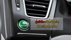 ปุ่ม ECO Mode สีเขียวมีไว้เพื่ออะไร มีประโยชน์อย่างไร