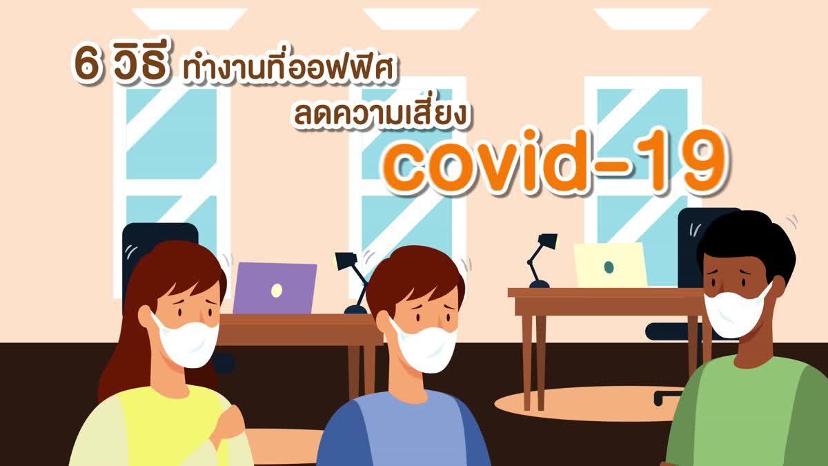 6 วิธี ทำงานที่ออฟฟิศ ลดความเสี่ยง Covid-19