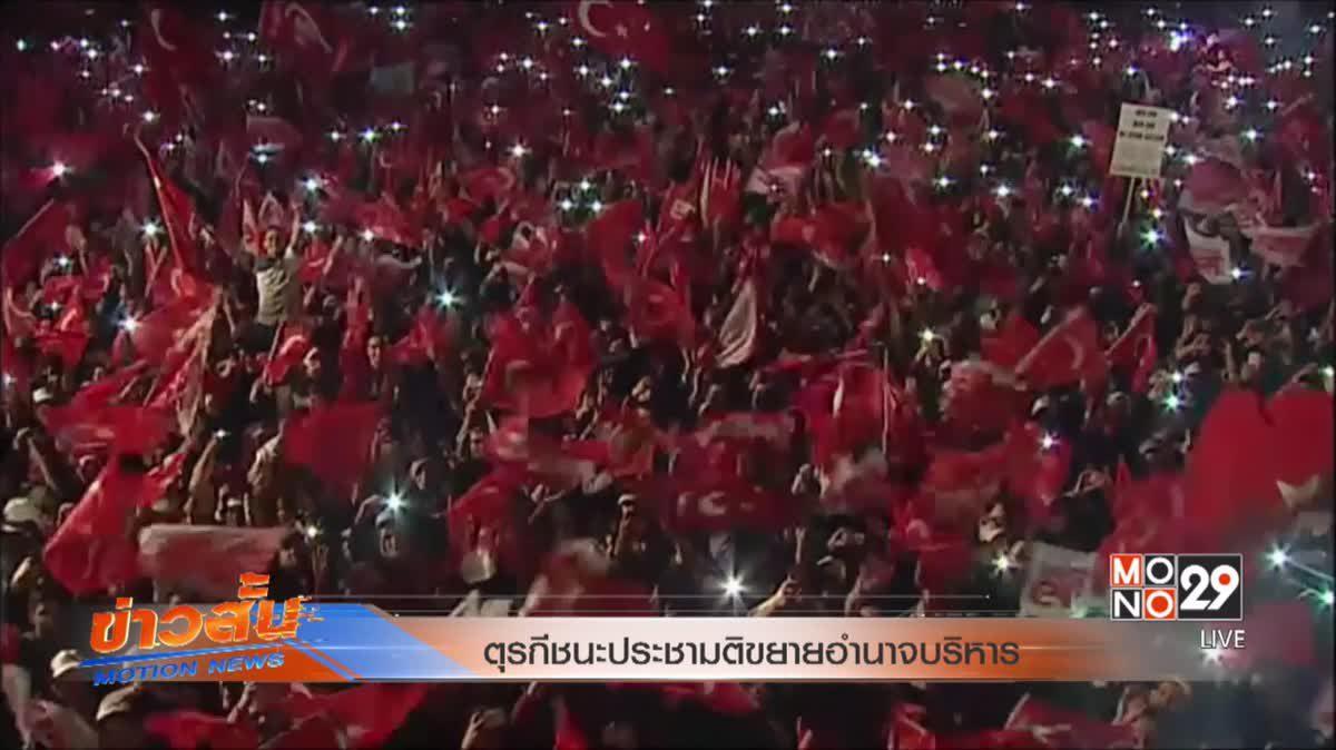 ตุรกีชนะประชามติขยายอำนาจบริหาร